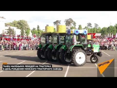 Танец белорусских тракторов под музыку Чайковского. Видео