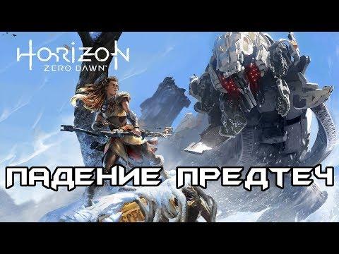 История Horizon Zero Dawn. Часть 1 - Падение Предтеч (сюжет игры)