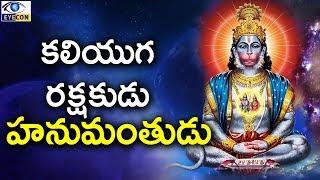 Video కలియుగ రక్షకుడు  హనుమంతుడు ||  Kaliyuga protector is Hanuman MP3, 3GP, MP4, WEBM, AVI, FLV Desember 2018