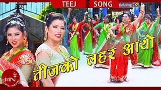 Teejako Lahara Aayo - Sumitra Koswar Majhi