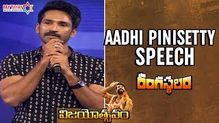 Video Aadhi Pinisetty Speech | Rangasthalam Vijayotsavam Event | Pawan Kalyan | Ram Charan | Samantha MP3, 3GP, MP4, WEBM, AVI, FLV Juli 2018
