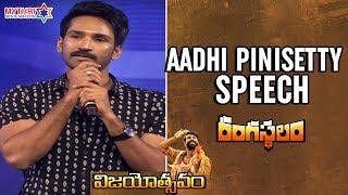 Video Aadhi Pinisetty Speech | Rangasthalam Vijayotsavam Event | Pawan Kalyan | Ram Charan | Samantha MP3, 3GP, MP4, WEBM, AVI, FLV April 2018