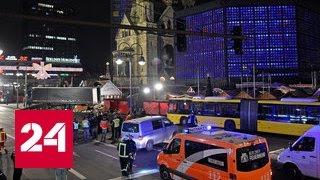 Теракт в Берлине: угнанным грузовиком управлял афганец или пакистанец