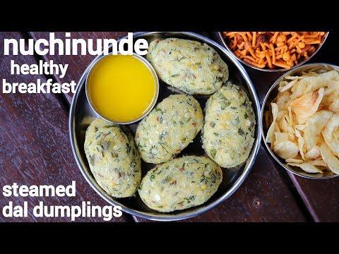 nuchinunde recipe | ನುಚ್ಚಿನುಂಡೆ ರೆಸಿಪಿ | steamed lentil dal dumplings | nucchina unde