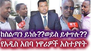 Ethiopia: ከስልጣን ይነሱ??ወይስ ይቀጥሉ? የአዲስ አበባ ነዋሪዎች አስተያየት  | Takele Uma