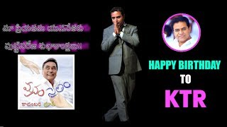 KTR Birthday Special Video Song  Telangana IT Minister  Happy Birthday to #KTR  E3Talkies------------------------Stay connected with us!!►Subscribe to  https://goo.gl/dWTiWn►Visit us @ https://www.e3talkies.com►Like us @  https://www.facebook.com/e3talkiesofficial►Follow us @ https://twitter.com/e3talkies►Circle us@ http://goo.gl/WLYk1e