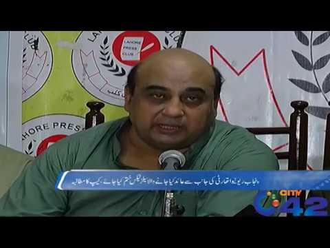 پریس کلب:کیبل آپریٹرزایسوسی ایشن آف پاکستان کی پریس کانفرنس