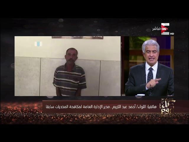 كل يوم - مداخلة اللواء أحمد عبد الكريم تعليقا على انتشار تجارة المخدرات حول المدارس