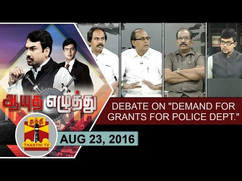 -23-08-2016-Ayutha-Ezhuthu-Debate-on-Demand-for-Grants-for-Police-Department-Thanthi-TV