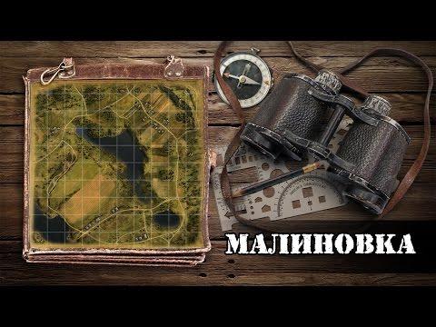 WoT: карты. Малиновка