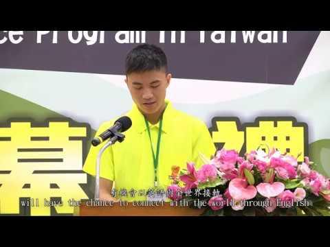 【2018海外青年英語服務營】活動紀錄片–始業式