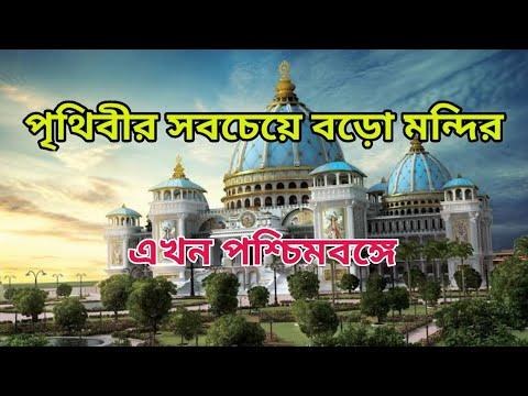 বিশ্বের সবচেয়ে বড় মন্দির | পশ্চিমবঙ্গ | World's Largest Temple in West Bengal |TOVP|Bong Curiosity