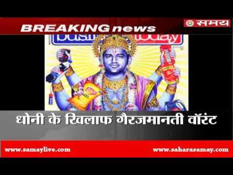 Lord Vishnu cover controversy: warrant against Dhoni