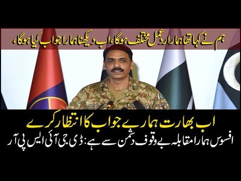 It is your turn now, get ready for a surprise: Pak Army tells India