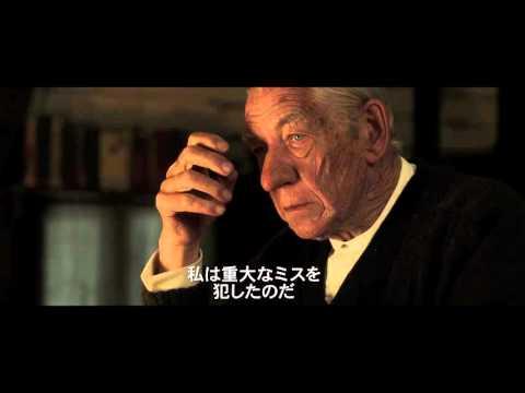 『Mr.ホームズ 名探偵最後の事件』【6/18~】