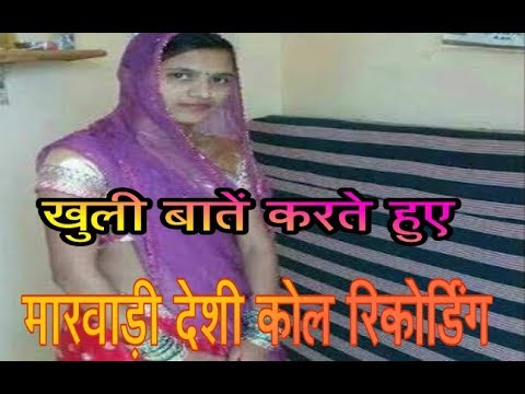 Video मारवाड़ी देशी खुली बात marwadi desi sexy call download in MP3, 3GP, MP4, WEBM, AVI, FLV January 2017