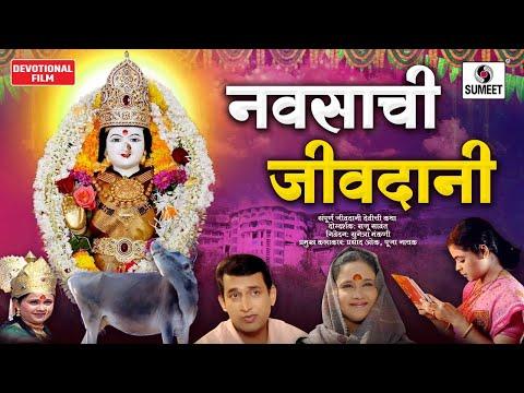 Video Navsachi Jeevdani - Marathi Movie - Sumeet Music download in MP3, 3GP, MP4, WEBM, AVI, FLV January 2017
