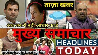 Aaj ka taja khabar, आज 18 अगस्त के मुख्य समाचार,today breaking news, aaj ka taja smachar SBI,LIC