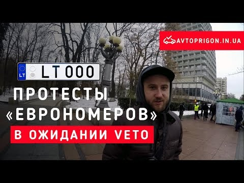 """Законы 8487/8488 и veto от Президента! Протесты """"еврономеров"""", далее будет / Avtoprigon.in.ua"""