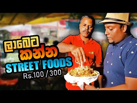 Best and Cheap Street Food Tour in Colombo - FOODS UNDER RS.300 | Travel Today with Banda