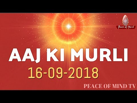 आज की मुरली 16-09-2018 | Ааj Кi Мurli | ВК Мurli | ТОDАУ'S МURLI In Нindi | ВRАНМА КUМАRIS | РМТV - DomaVideo.Ru