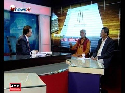 (धर्म परिवर्तनमा राजनीति की ब्यापार ? हिन्दु र क्रिस्चियनको बहस - ISSUE OF THE DAY - Duration: 32 minutes.)