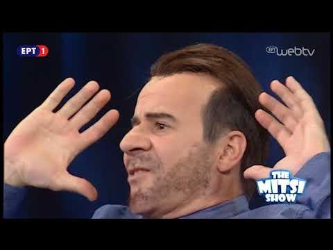 The Mitsi Show – 07 Μαίου 2018 | ΕΡΤ