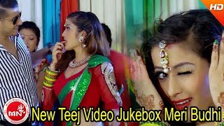 New Teej Song Video Jukebox Meri Budhi || Trisana Music