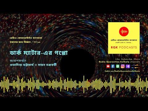 Season 1 Ep 20: Dark Matter er Goppo | Sokoler Jonyo Bigyan Ep 10 | Radio Quarantine Kolkata