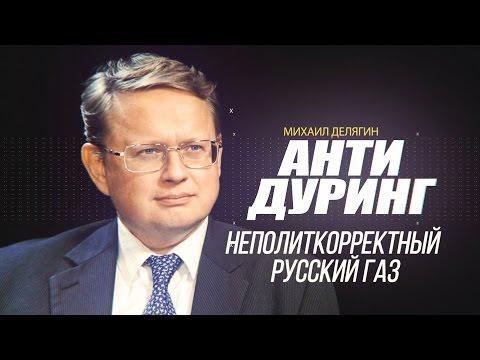 Михаил Делягин. Неполиткорректный русский газ