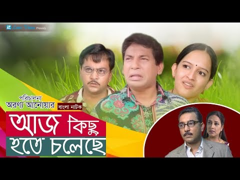 Download Aj Kichu Hote Choleche | Bangla Natok | Mosharraf Karim, Ishita, Mir Sabbir, Suborna Mustafa hd file 3gp hd mp4 download videos