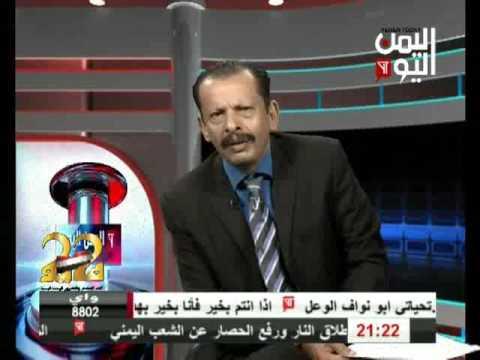 اليمن اليوم 2016 5 30