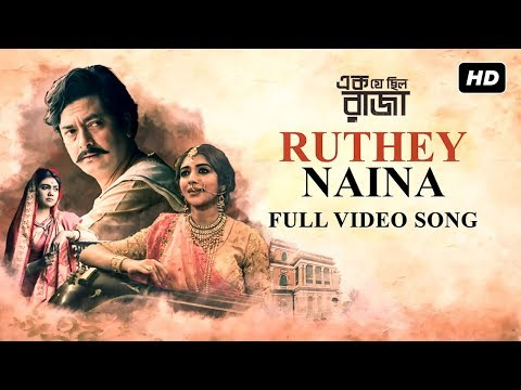 Video Ruthey Naina | Ek Je Chhilo Raja | Jisshu | Sreenanda | Kaushiki | Indraadip | Srijato | Srijit |SVF download in MP3, 3GP, MP4, WEBM, AVI, FLV January 2017