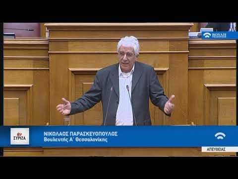 Ν. Παρασκευόπουλος: Η παρούσα Βουλή δεν δίνει λευκή συναλλαγματική στην επόμενη