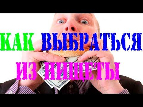 Как выбраться из нищеты. Много мата - DomaVideo.Ru