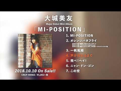 , title : '大城美友「MI-POSITION」全曲試聴トレーラー'