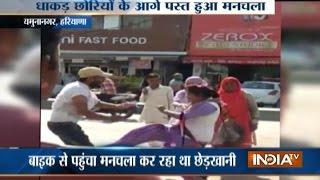 Caught On Camera: Girls beat biker for eve-teasing in Haryana