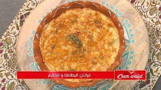 غراتان البطاطا و الخضار | وصفات أم وليد |  Samira TV | Wassafat Oum Walid