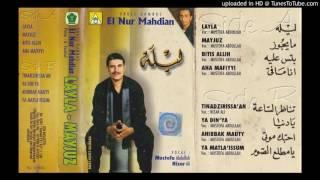 Video Mustofa Abdullah - Layla MP3, 3GP, MP4, WEBM, AVI, FLV November 2018