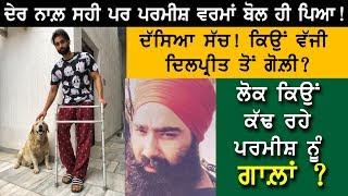 Video Parmish Verma ਨੇ ਦੱਸੀ ਗੋਲ਼ੀ ਵੱਜਣ ਦੀ ਕਹਾਣੀ | Dilpreet Baba | Parmish Statement | D5 channel Punjabi MP3, 3GP, MP4, WEBM, AVI, FLV Juli 2018
