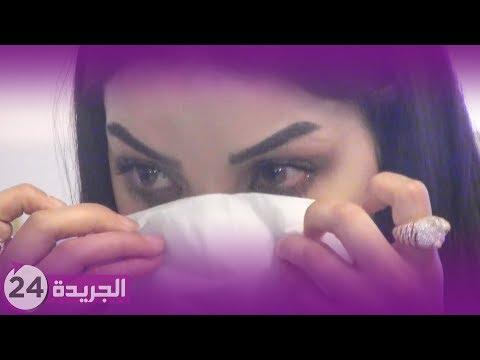 العرب اليوم - شاهد: دنيا باطمة تذرف الدموع في حفلة تكريم وئام الدحماني