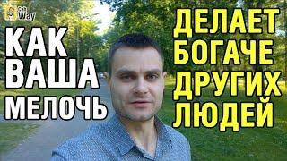 """Как ваша мелочь делает других людей состоятельными___ПОДПИСЫВАЙТЕСЬ НА КАНАЛ. Оставляйте комментарииДобавляйте в друзья : В контакте : http://vk.com/aleksei_budaevВ Одноклассниках: http://www.odnoklassniki.ru/aleksei.budaev На Facebook: https://www.facebook.com/aleksei.budaevВ Instagram: http://instagram.com/alekseibudaev/ На скайпе: aleksei.budaevИ примите в подарок пошаговый алгоритм: """"Как за 1 год Заработать На Квартиру в интернет-бизнесе"""" : http://alekseibudaev.com/biznes/"""