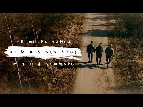 ST1M & Black Bros. – Мечты и Кошмары (2016)