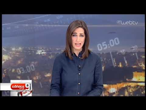 Διήμερη επίσκεψη Αλέξη Τσίπρα στην Τουρκία | 4/2/2019 | ΕΡΤ