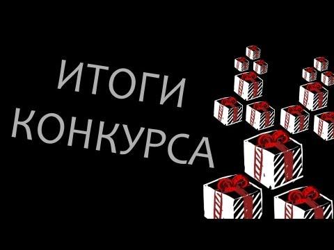 Гагатун и его ИТОГИ КОНКУРСА!