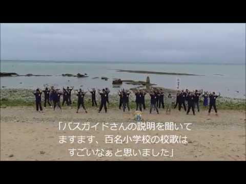 We love 南城市 百名小学校withなんじぃ【ヤハラヅカサ編】