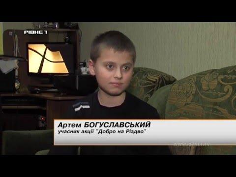 """Мрія рівнянина Артема Богуславського здійснилась. """"Добро на Різдво"""" [ВІДЕО]"""