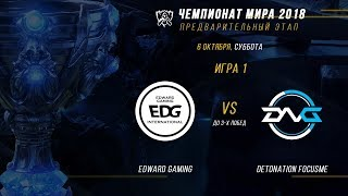 EDG vs DFM — ЧМ-2018, Плей-ин, День 5, Игра 1 / LCL