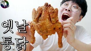 오늘 안웃길꺼임ㅋ 옛날통닭먹방 핵꿀맛ㅠㅠ [ 꾹TV ]