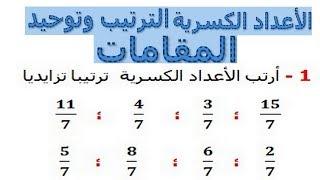 الرياضيات السادسة إبتدائي - الأعداد الكسرية الترتيب وتوحيد المقامات تمرين 9